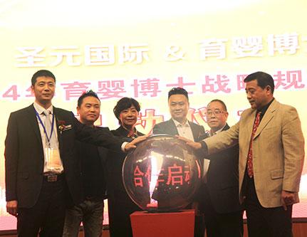 2013年育婴博士与圣元国际达成战略合作协议